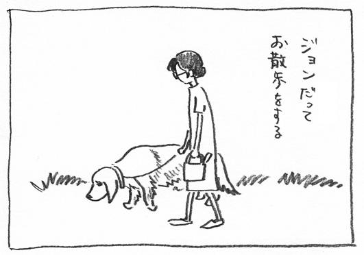 1_ジョン散歩