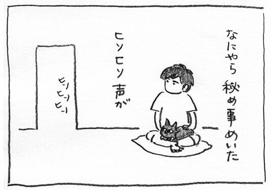 2_秘め事
