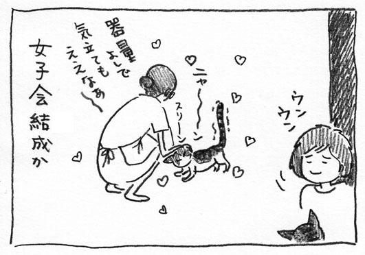 4_女子会