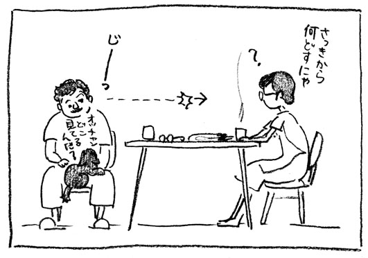 4_じーーっ