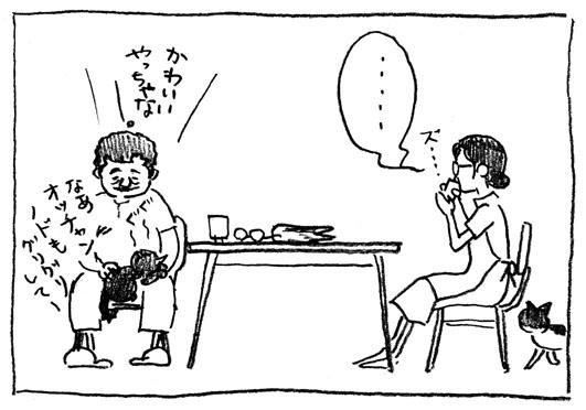 1_お茶すする