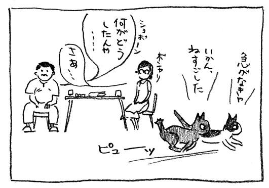4_ピューッ