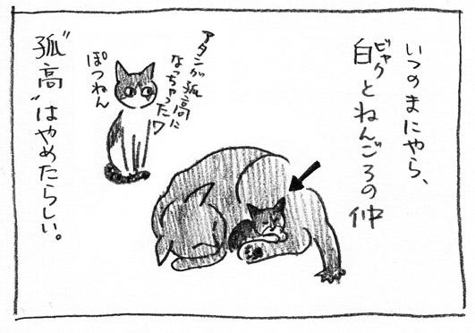 4_ねんごろ