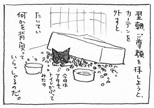 4_背負う
