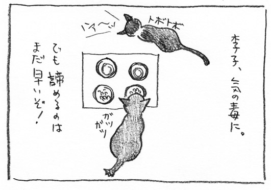4_ハア〜!