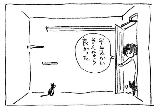 1_平気かい