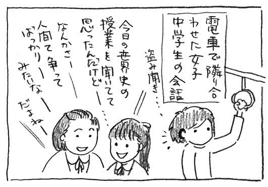 1_女子中学生