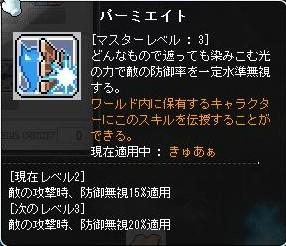 Maple130808_203912.jpg