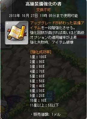 Maple131020_110717.jpg