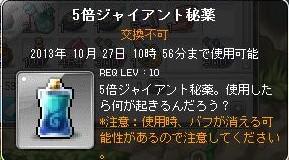Maple131020_110723.jpg