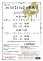 2013発表会ちらし