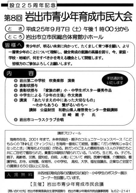 img365_convert_20130803172247.jpg