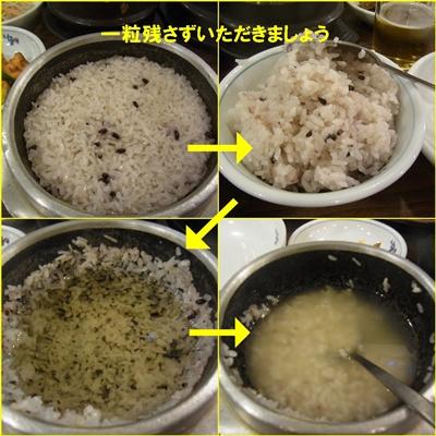 ごはんageblog