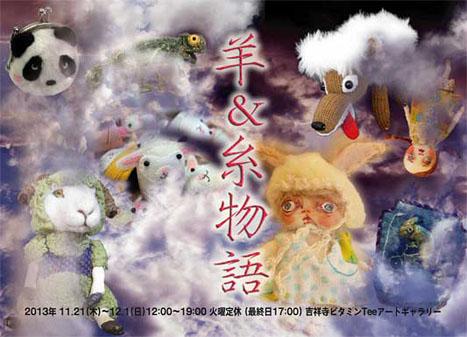 羊と糸物語