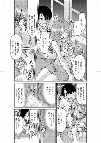 じょしてつ-3番線p07
