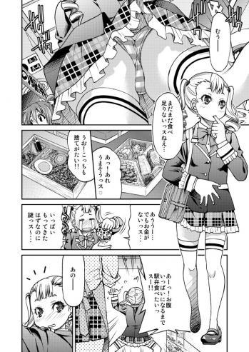 じょしてつ-5番線p02