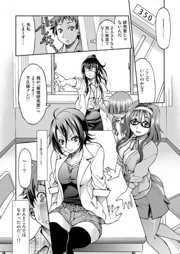 上野カンナの発情研究室02_04