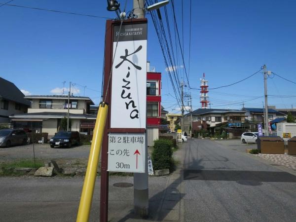 川田農園直営 Restaurant Kizuna