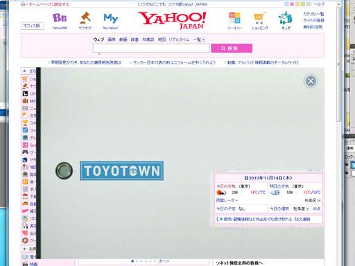 Yahooのマウスオンで画面が覆われて隠れてしまう広告