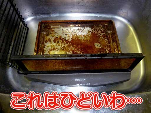 魚の油でギトギトのフィッシュロースター受け皿」