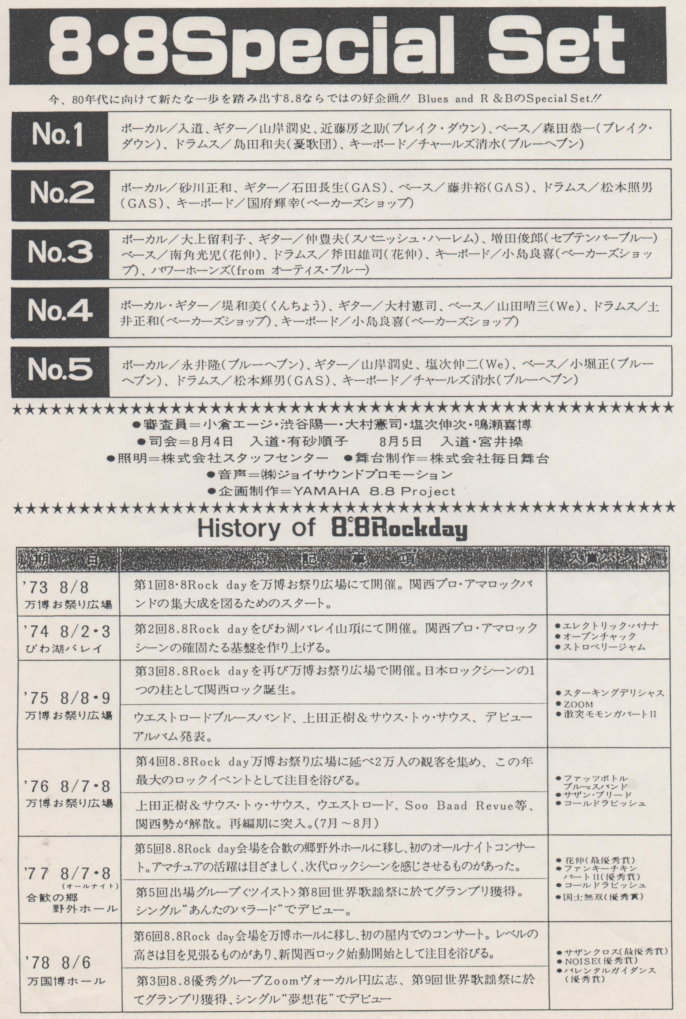 「8.8.ROCK DAY」
