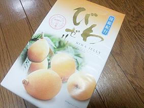 びわゼリー20131007