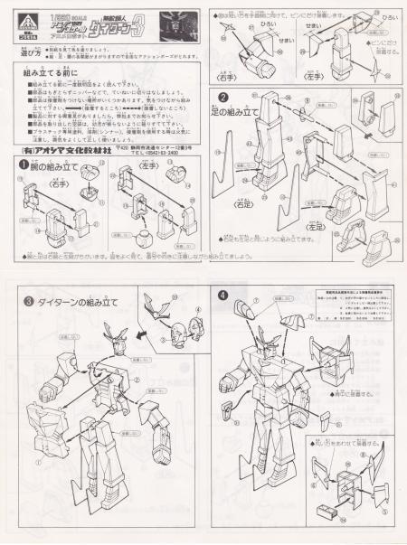 アニスケ・ダイターン3・組立説明書