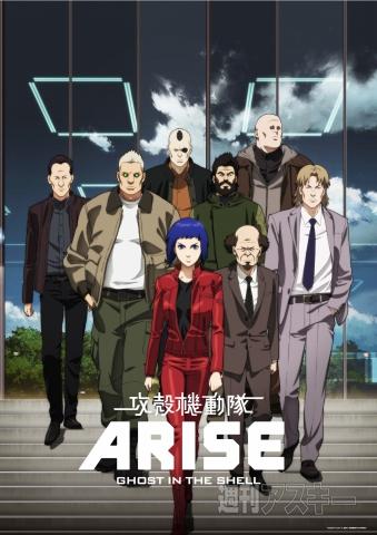 「攻殻ARISE」シリーズビジュアル_cs1e1_x480