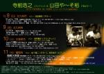 201312891011terayaso.jpg