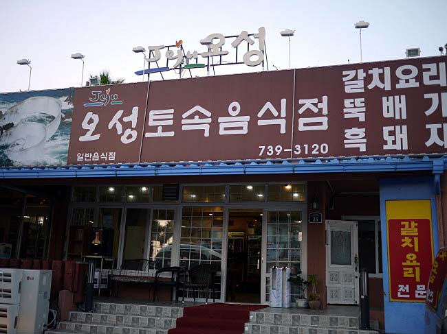 オソントソク飲食店