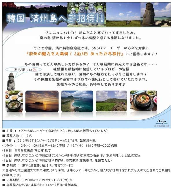 韓国観光公社ならびに済州特別自治道