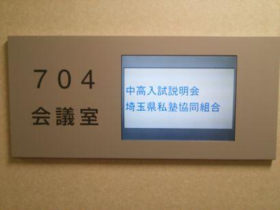 2013説明会02