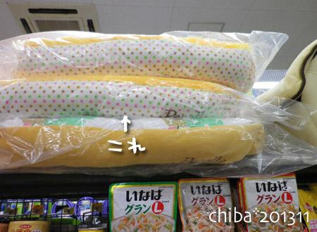 chiba13-11-81.jpg