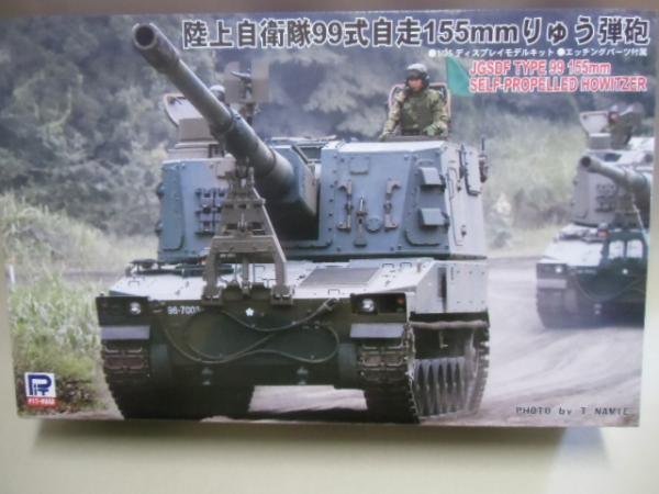 99式自走155mm榴弾砲 ¥5310
