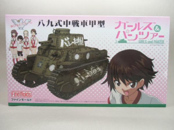 ガルパン八九式中戦車甲型