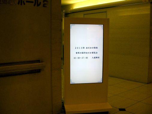 めだかイベント 2013-10-13 (1)