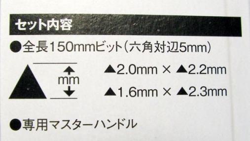 三角ネジ用ドライバー 2013-11-01 (8)