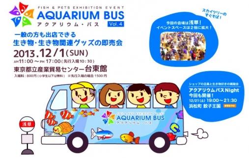 aquariumbus 2013-11-17