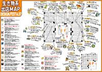 生リスマップブログ