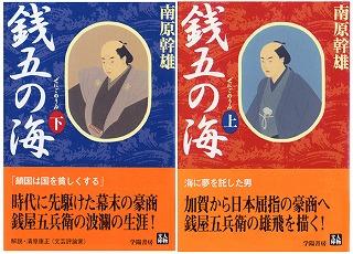 zenigo-umi-bookL[1]