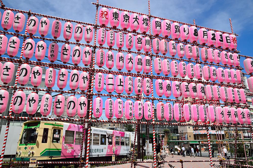 東京大塚阿波踊り
