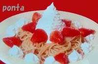 イチゴ生クリームパスタ