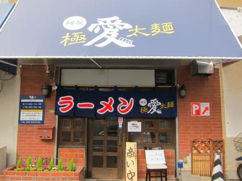 麺屋愛0028(外観)