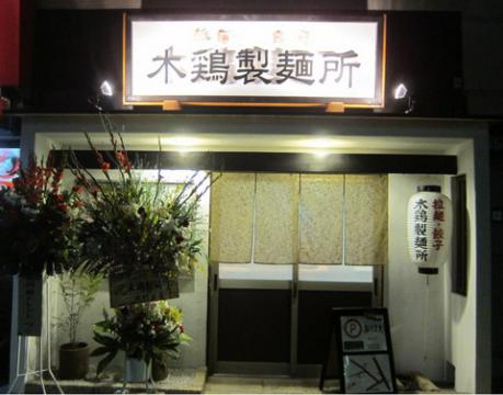 木鶏製麺所(外観)