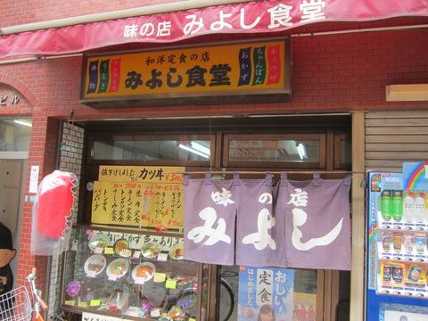 みよし食堂(外観)