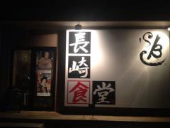 長崎食堂 外観