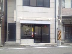 ○京 外観