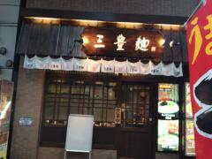 三豊麺 外観
