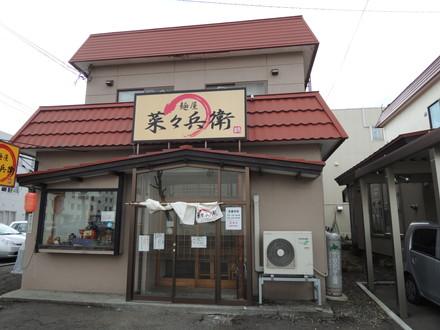 麺屋 菜々兵衛(食後に撮影)