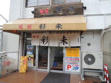 麺屋 彩未(食後に撮影)